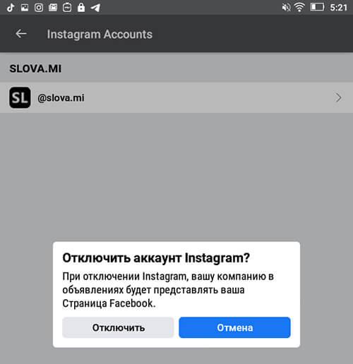 Добавление Инстаграм аккаунта в менеджер рекламы Фейсбук