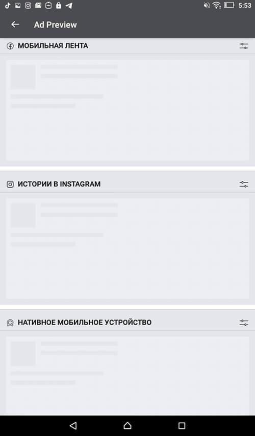 Предпросмотр рекламы