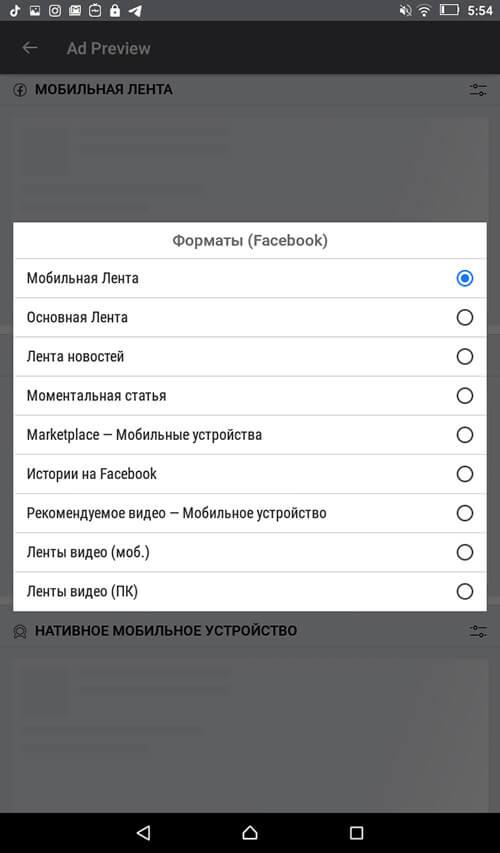 Форматы рекламы Фейсбук