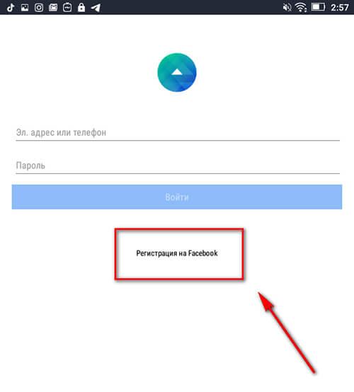 Регистрация в приложении менеджер рекламы на Facebook