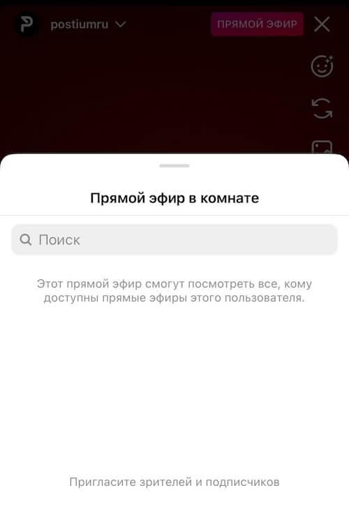 Как добавить людей в прямой эфир в комнате Инстаграм