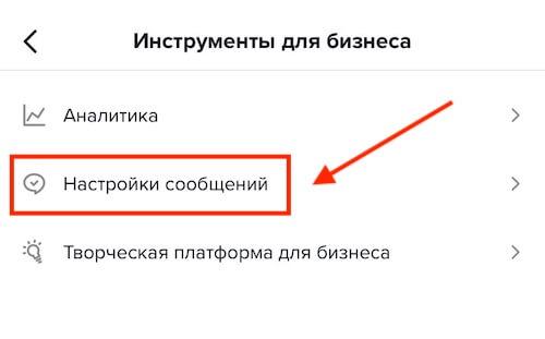 Настройки сообщений в Тик-Ток