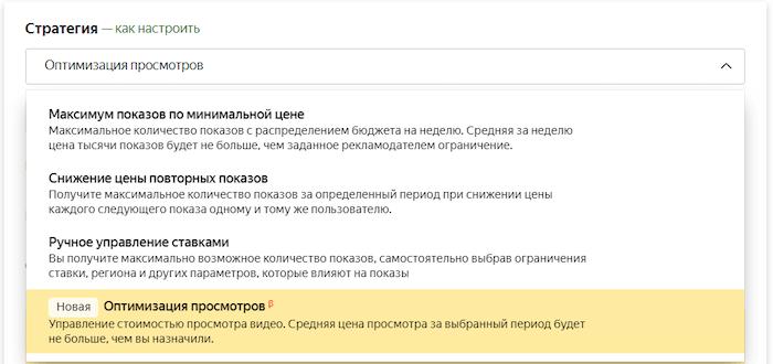 Как работает оптимизация просмотров в Яндекс.Директ