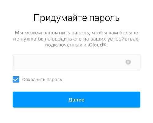 Пароль для Инстаграм