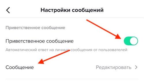 Как включить приветственное сообщение в Тик-Ток