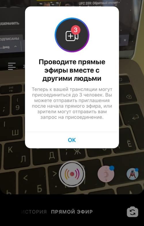 Instagram запустил функцию «Прямой эфир в комнате» для всех пользователей