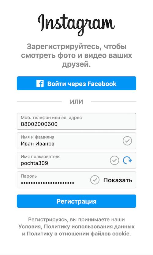 Регистрация в Инстаграм бесплатно