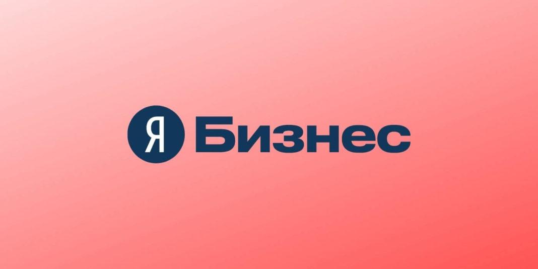 Яндекс.Бизнес вводит рекламную подписку для сайтов