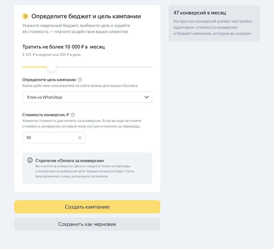 Яндекс.Директ запустил простой инструмент размещения рекламы — «Мастер кампаний»
