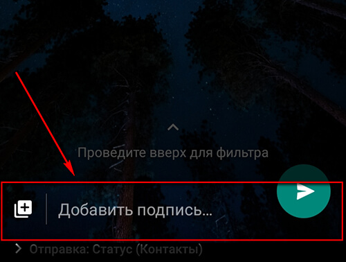 Как добавить подпись в статус Вотсап
