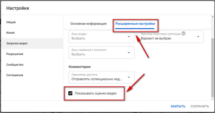 Как убрать счетчик дизлайков под всеми видео на Ютубе