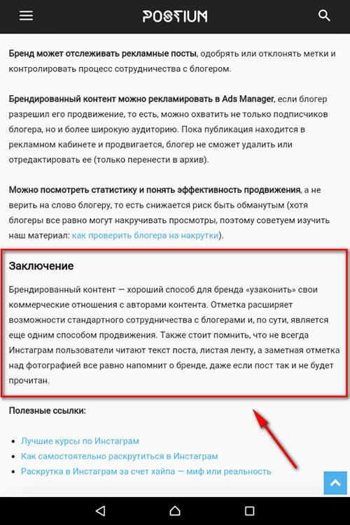 Структура SEO статей