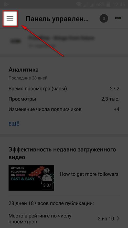 Как отключить лайки и дизлайки на Ютуб через приложение