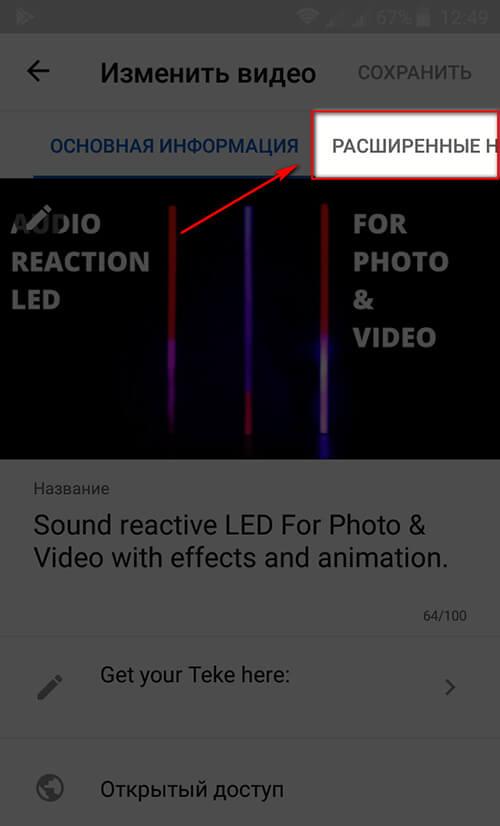 Как убрать дизлайки под видео на Ютубе