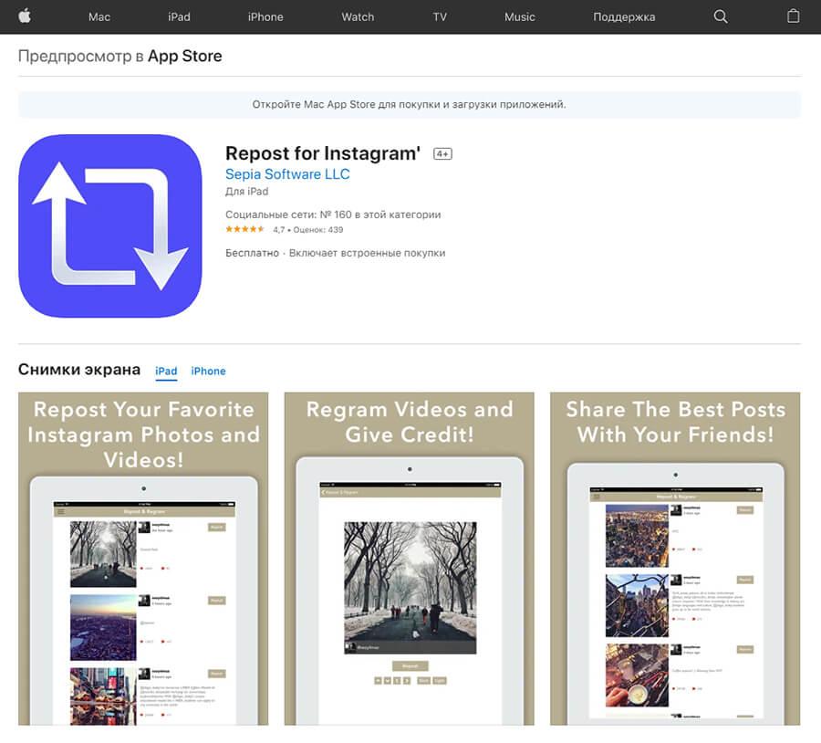 приложение для репоста Инстаграм