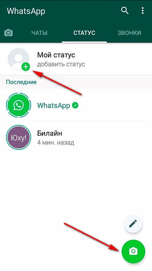 Как поставить фото или видео статус в Вотсап