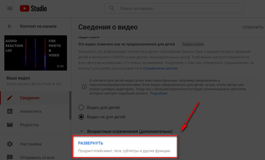 Как убрать счетчик лайков и дизлайков на YouTube