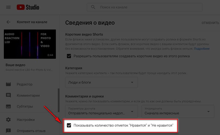 Как убрать лайки и дизлайки под видео на Ютуб