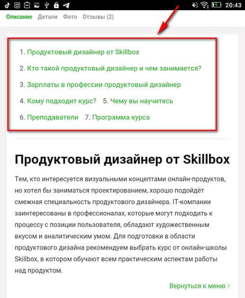 Структура SEO текстов