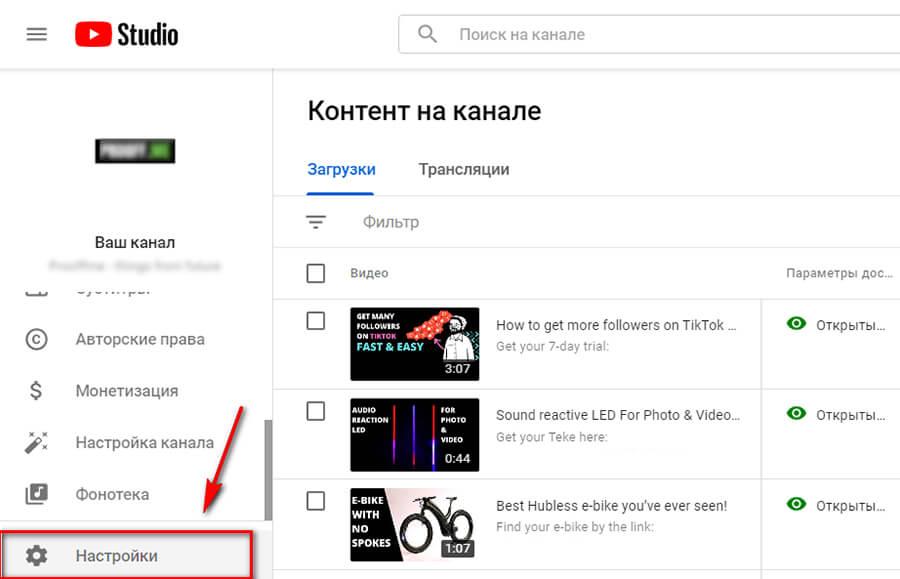 Настройки Ютуб канала