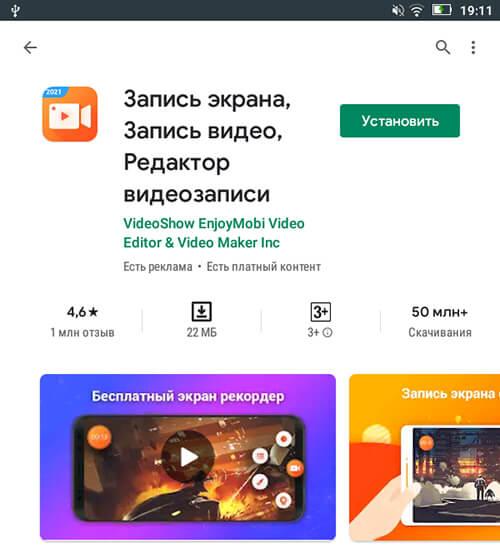 Приложение для записи видео с экрана