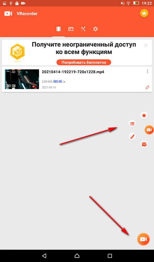 Как записать видео с экрана смартфона