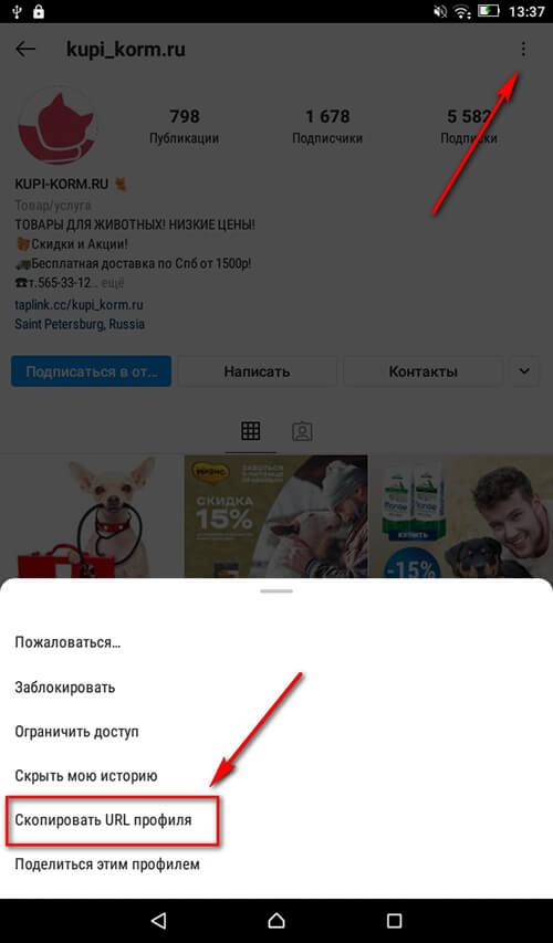 Как найти ссылку на профиль в Инстаграм