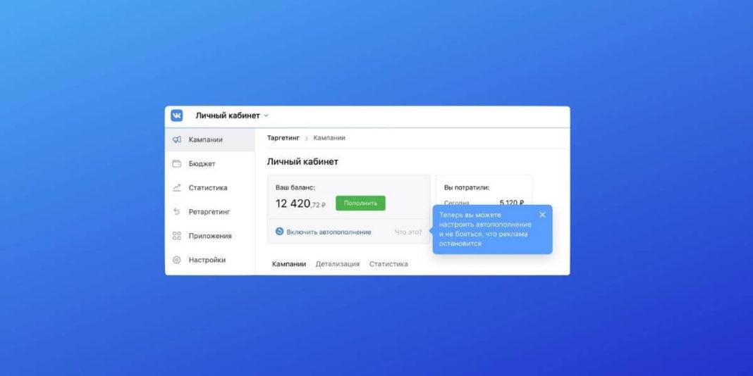 Автопополнение бюджета ВКонтакте: что это, как работает, как включить