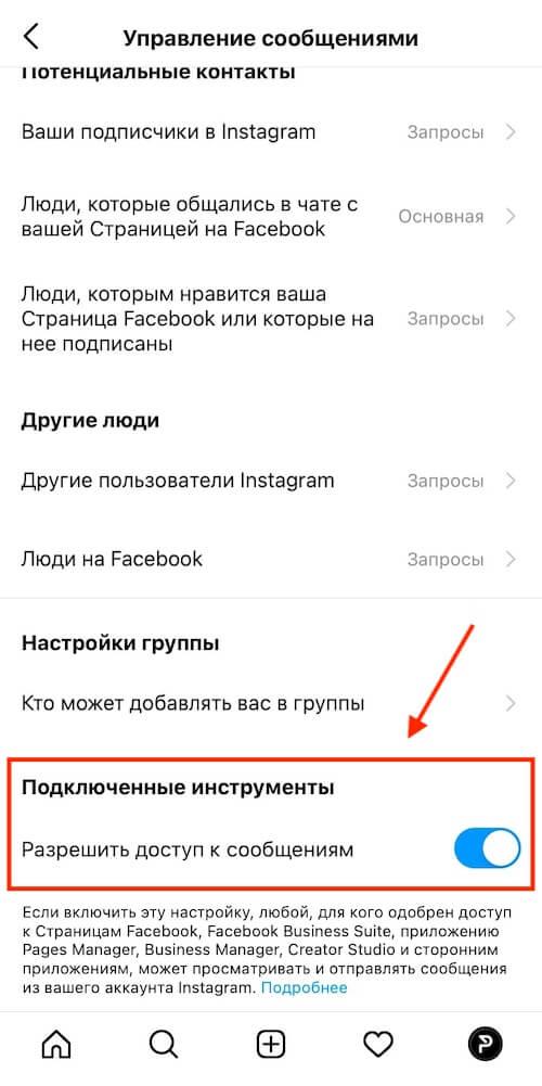 Доступ к сообщениям в Инстаграм