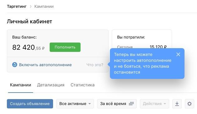 Как настроить автопополнение бюджета ВКонтакте