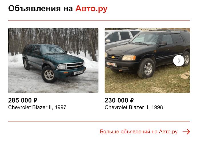 Пример виджета Авто.ру в Яндекс Дзен
