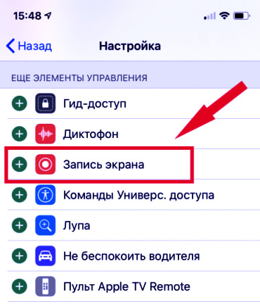Запись экрана на Айфон