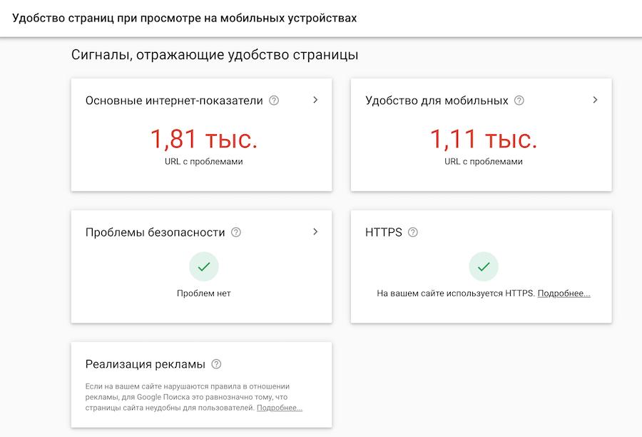 Удобство страниц в поиске Гугл