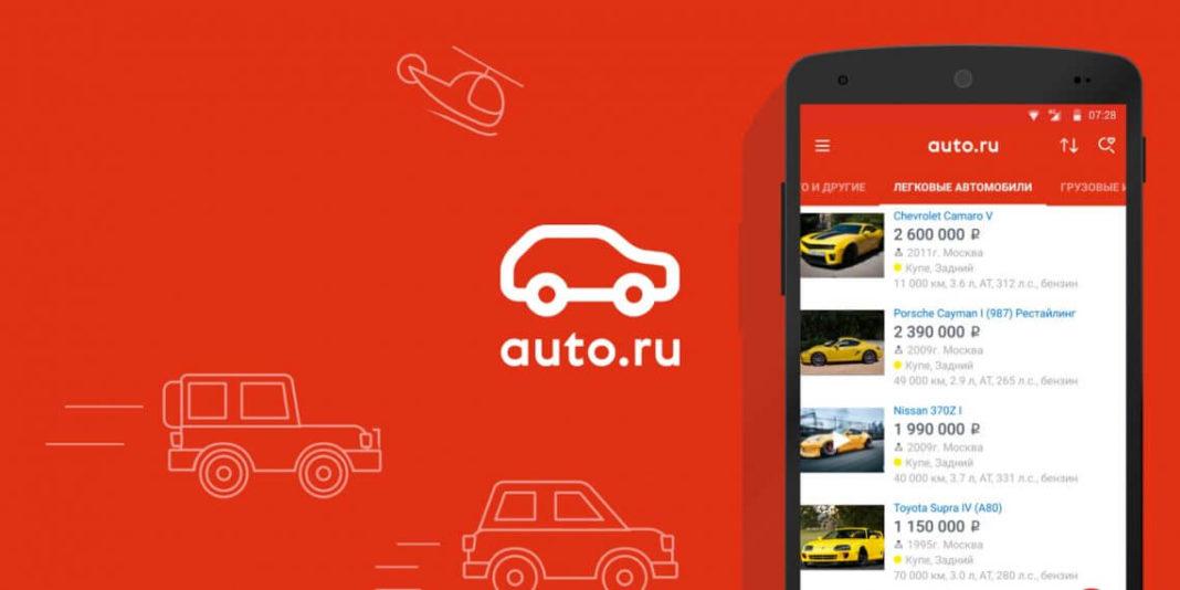 Яндекс.Дзен запустил виджеты Авто.ру для всех каналов с монетизацией