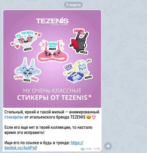 Брендированные стикеры для Телеграм
