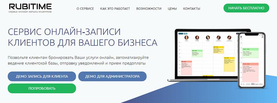 Сервис онлайн-записи клиентов