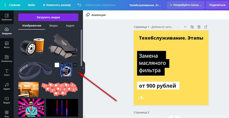 Примеры оформления цен в Инстаграм