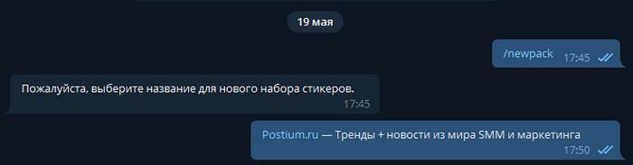 Как загрузить стикеры в Телеграм
