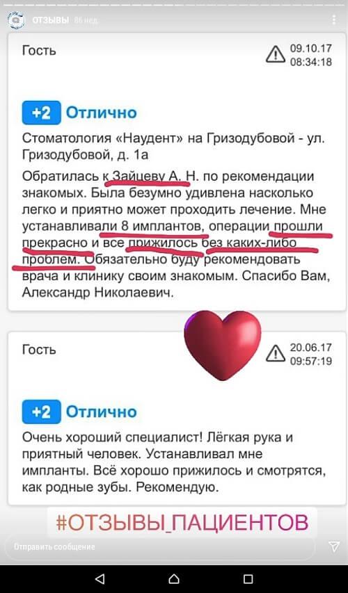 Ошибки при оформлении отзывов в Инстаграм