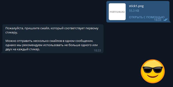 Как добавить в Telegram свои стикеры