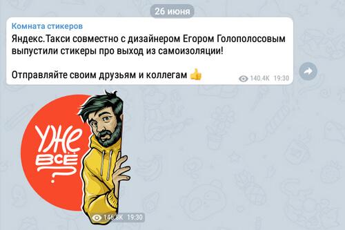 Как распространять Телеграм стикеры