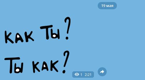 Как сделать стикеры из текста в Телеграм