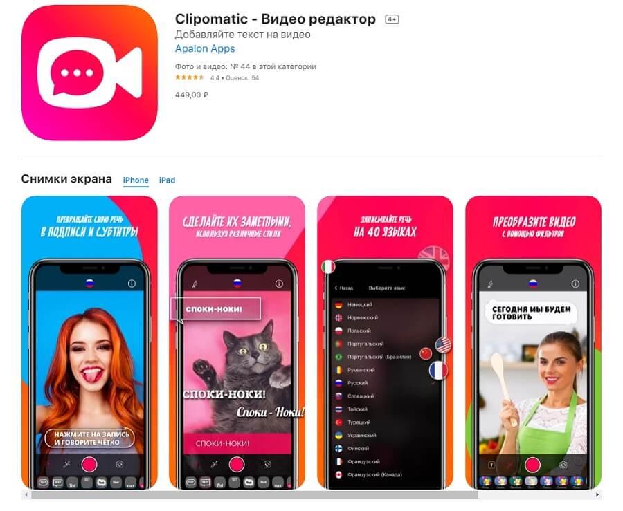 Добавить субтитры к видео на iPhone