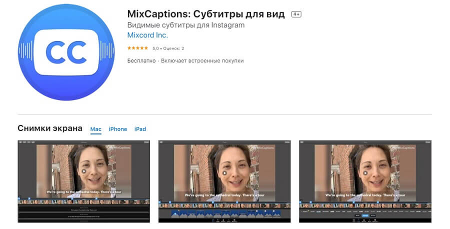 Приложения для субтитров на iPhone