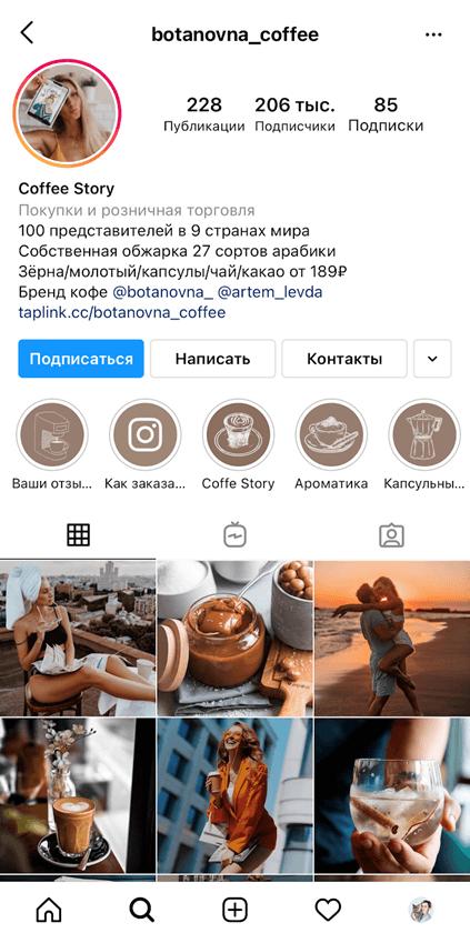 кофе от блогера Ботановны