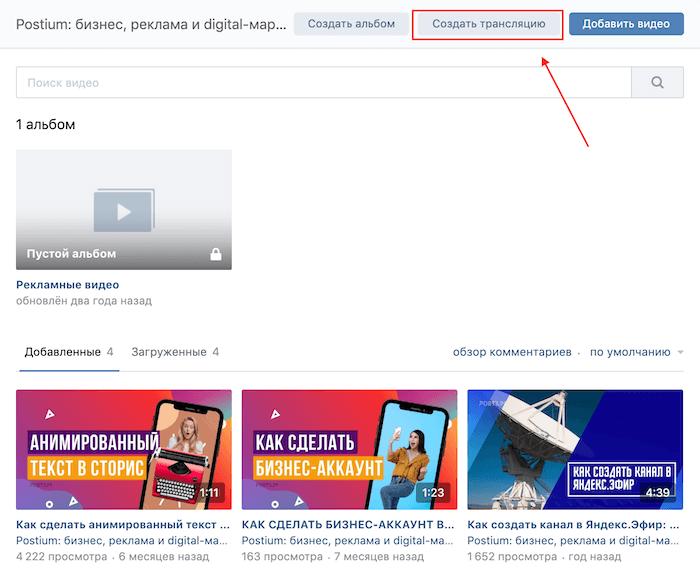Как сделать бесконечную прямую трансляцию ВКонтакте