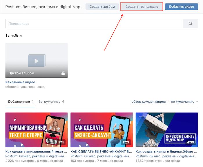 Как настроить таймер начала трансляции ВКонтакте