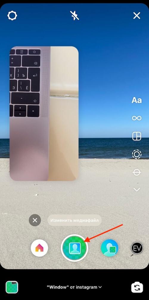 Маска window в сторис Инстаграм