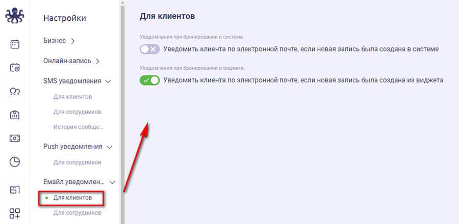 Настройка уведомлений виджета онлайн записи EasyWeek