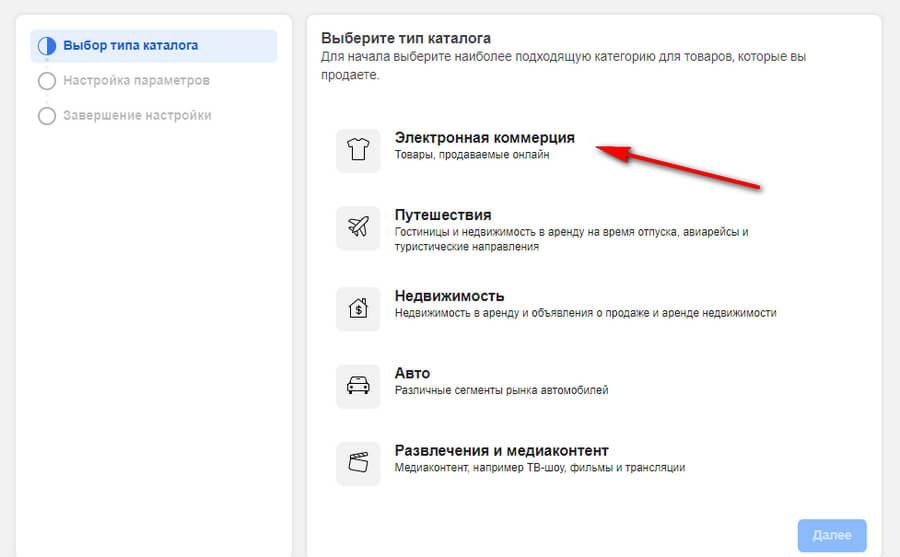 Как создать каталог товаров для Инстаграм